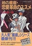 地の星座・恋愛革命のススメ  / 日向 章一郎 のシリーズ情報を見る