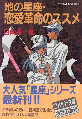 地の星座・恋愛革命のススメ (コバルト文庫)の詳細を見る
