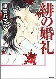 緋の婚礼 (ぶんか社コミックス)