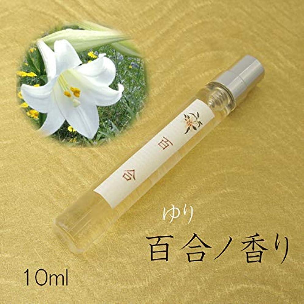 リアル理論的すべき和香水「そこに花ノ香シリーズ」10ml (百合)