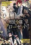 男装令嬢のクローゼット 白雪の貸衣装屋と、「薔薇」が禁句の伯爵さま。 (集英社コバルト文庫)