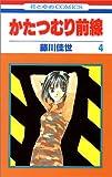 かたつむり前線 第4巻 (花とゆめCOMICS)