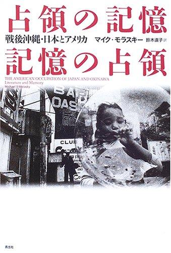 占領の記憶/記憶の占領―戦後沖縄・日本とアメリカの詳細を見る