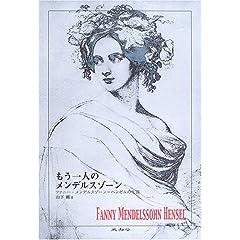 山下 剛 著『もう一人のメンデルスゾーン—ファニー・メンデルスゾーン=ヘンゼルの生涯』未知谷の商品写真