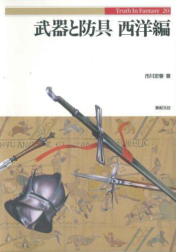 武器と防具 (西洋編) (Truth in fantasy (20))の詳細を見る