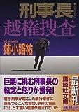 刑事長 越権捜査 (講談社文庫)