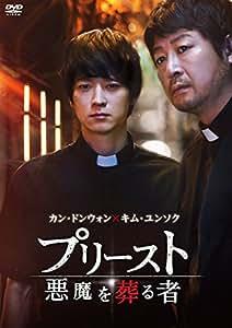 プリースト 悪魔を葬る者 [DVD]
