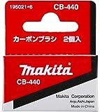マキタ(makita) カーボンブラシ CB-440 195021-6
