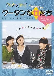 グータンヌーボ SPドラマ グータンな女たち (スペシャルエディション) [DVD]