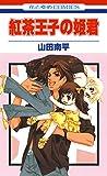 紅茶王子の姫君 (花とゆめコミックス)