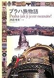 プラハ旅物語
