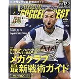 ワールドサッカーダイジェスト 2020年 12/3 号 [雑誌]