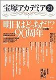 宝塚アカデミア〈21〉特集・明日はどっちだ!?90周年