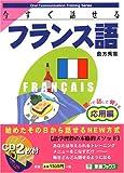 今すぐ話せるフランス語 応用編 (東進ブックス―オラコン・トレーニング・シリーズ)