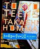 トーキョー・ティーンズ―ホンマタカシ写真集