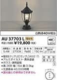 KOIZUMI(コイズミ照明) 【工事必要】 アウトドアライト LED門柱灯 【白熱球40W相当】 AU37703L