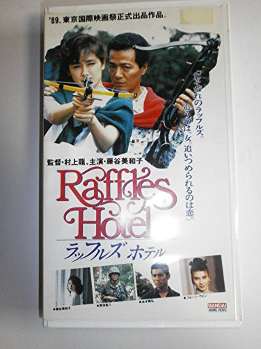 ラッフルズホテル [VHS]