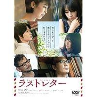 ラストレター DVD通常版