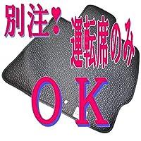 フロアマット トヨタ マークX ジオ 2007.09-2011.02 7人乗 4WD 運転席のみ 防水ゴムエラストマー ウロコ