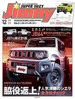 [スーパースージー編集部]のJIMNY SUPER SUZY (ジムニースーパースージー) No.109 [雑誌]