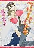 フリーパンチ (ディアプラス・コミックス)