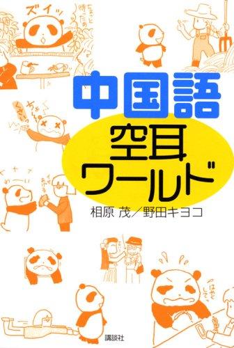 中国語 空耳ワールドの詳細を見る
