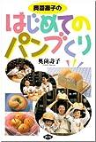 奥薗壽子のはじめてのパンづくり   (農山漁村文化協会)