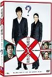 容疑者Xの献身 スタンダード・エディション [DVD] 画像
