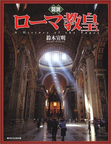 図説 ローマ教皇 (ふくろうの本)の詳細を見る