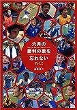 六月の勝利の歌を忘れない 日本代表、真実の30日間ドキュメント 2 [DVD]