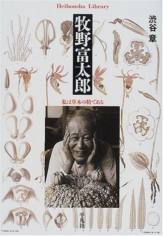 牧野富太郎―私は草木の精である (平凡社ライブラリー (388))の詳細を見る