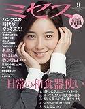 ミセス 2017年 9月号 (雑誌)