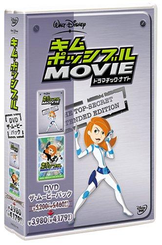 キム・ポッシブル ザ・ムービー パック (初回限定生産) [DVD]