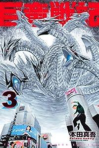 巨竜戦記(3) (週刊少年マガジンコミックス)
