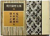 現代随想全集〈第16巻〉塩尻公明,木村健康,猪木正道集 (1954年)