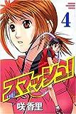 スマッシュ!(4) (講談社コミックス)