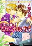 Dear.ジェントルパパ(1) (Chara COMICS)
