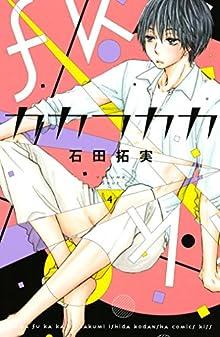 カカフカカ 第01-04巻 [Kakafukaka  vol 01-04]