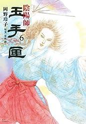 陰陽師 玉手匣 6 (ジェッツコミックス)