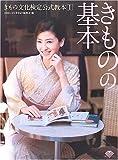 きもの文化検定公式教本〈1〉きものの基本 (きもの文化検定公式教本 (1))