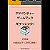 π(円周率)チャレンジ!: 一万桁フルバージョン πゲームブック (アドベンチャーゲームブック)