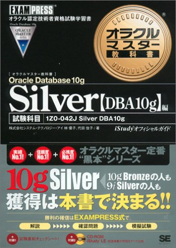 Silver Oracle Database 10g DBA 10g (オラクルマスター教科書)の詳細を見る