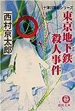 東京地下鉄(メトロ)殺人事件 (徳間文庫)