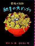 納豆の大ドンブリ―家族の短歌 (めくってびっくり短歌絵本) 画像