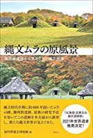 縄文ムラの原風景―御所野遺跡から見えてきた縄文世界