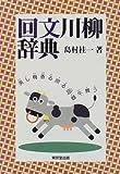 回文川柳辞典