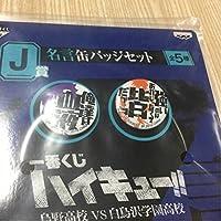 一番くじ ハイキュー J賞 黒尾・狐爪 バッジ