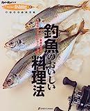 釣魚のおいしい料理法―アイデア家庭料理から本格和食まで多彩なレシピ満載 (Rod and Reel選書 HOLIDAY fishing) 画像
