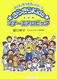 ☆きらきらKids☆マナーエアロビック