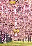 東海から行く 桜の絶景 (ぴあMOOK中部)